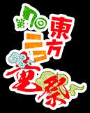 第7回東方ニコ童祭