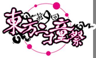 第9回東方ニコ童祭