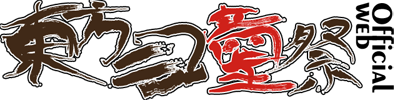 東方ニコ童祭Catalog Website